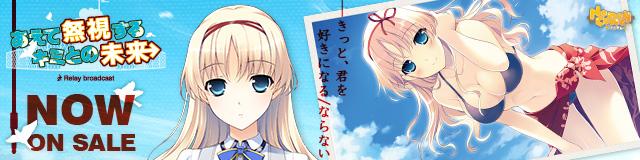 ALcot ハニカム 『あえて無視するキミとの未来 ~Relay broadcast~』 応援中!