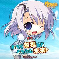 ALcot ハニカム最新作 『あえて無視するキミとの未来 ~Relay broadcast~』 応援中!