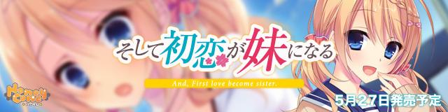ALcotハニカム「そして初恋が妹になる」応援中!