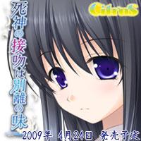 「死神の接吻は別離の味」4/24発売